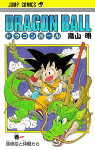 Dragon Ball old